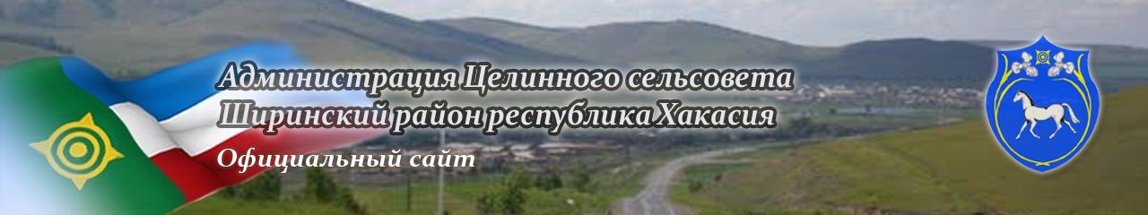 Сайт Администрации Целинного сельсовета